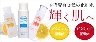 厳選配合3種の化粧水