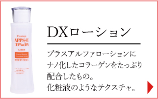 DXローション