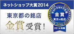 ネットショップ大賞2014年間
