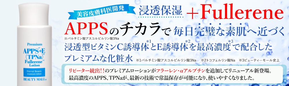 APPS+Eローション