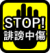 STOP!誹謗中傷